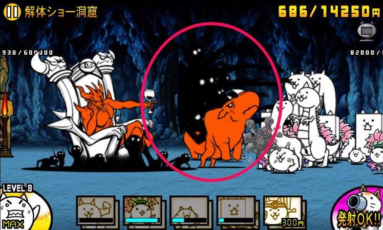 にゃんこ大戦争【攻略】: レジェンドストーリー「解体ショー洞窟」を基本キャラクターで攻略