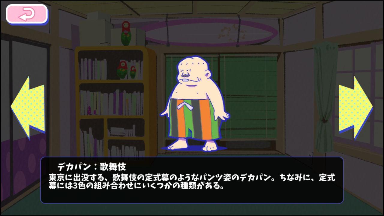 おそ松さんのへそくりウォーズ~ニートの攻防~【ゲームレビュー】