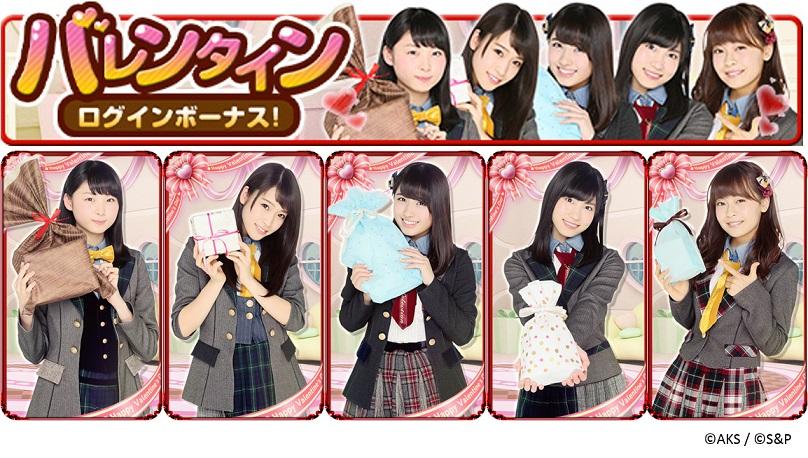 『AKB48グループ ついに公式音ゲーでました。』にて大和田南那さんら5人が出演するバレンタイン動画が公開!