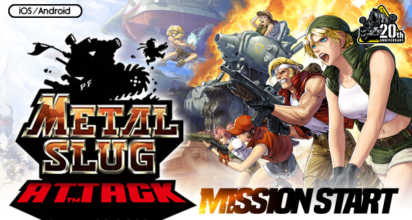 『METAL SLUG ATTACK』配信開始! 『METAL SLUG DEFENSE』の続編がついに登場