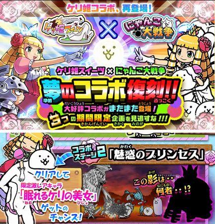 にゃんこ大戦争【攻略】: ケリ姫コラボステージ「プリンセス争奪戦」を無課金編成で攻略