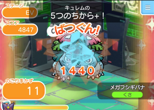 ポケとる スマホ版【攻略】: ランキングステージ「メガフシギバナ」に挑戦