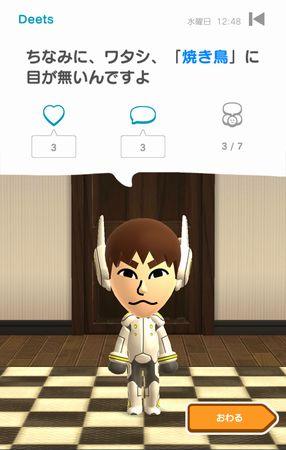 Miitomo体験記4:ランクは絆の強さを表しているんだ
