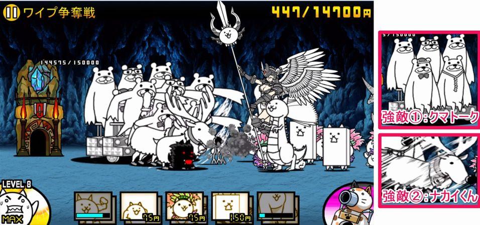 にゃんこ大戦争【攻略】: 3月限定ステージ「雛壇の戦士達」を基本キャラクターで攻略