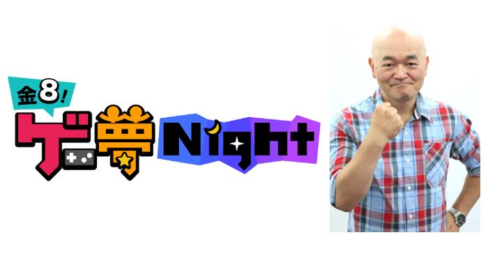 gamenight-ic