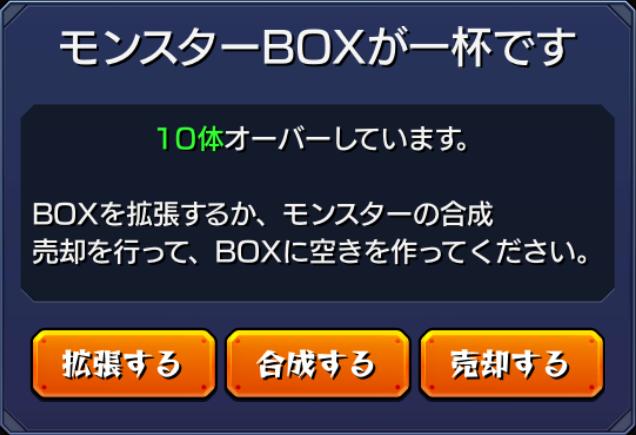 モンスト【攻略】: 「引き換え」機能の有効活用法(タス亀集めとBOX整理に超便利!)