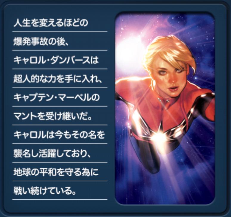 マーベル ツムツム【攻略】:キャプテン・マーベルの評価・スキル動画