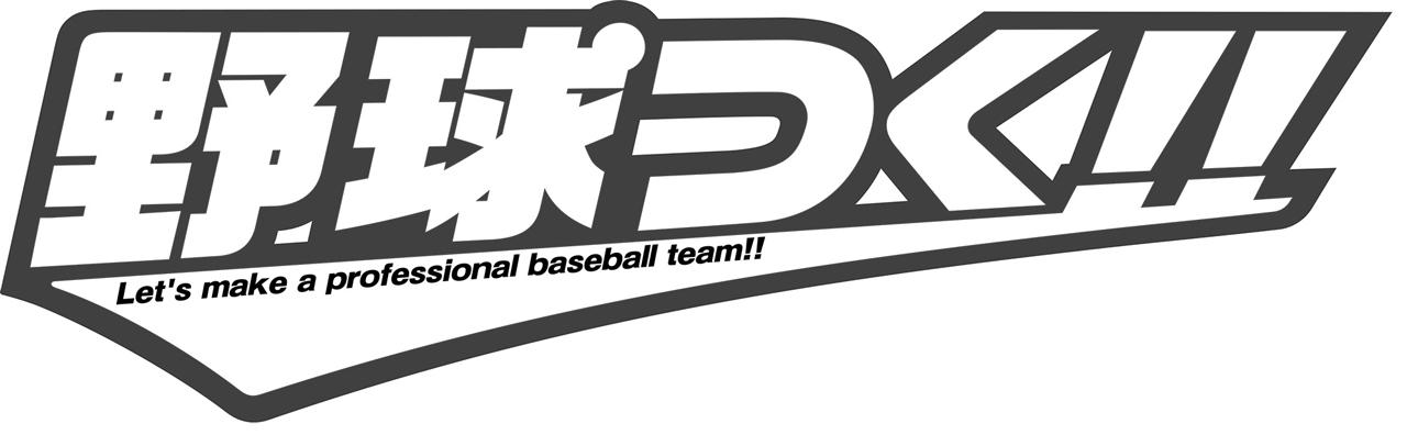 『野球つく!!』 ではモデルの久松郁実さんが秘書として登場! オーナーとともに日本一のプロ野球チームを目指す!!