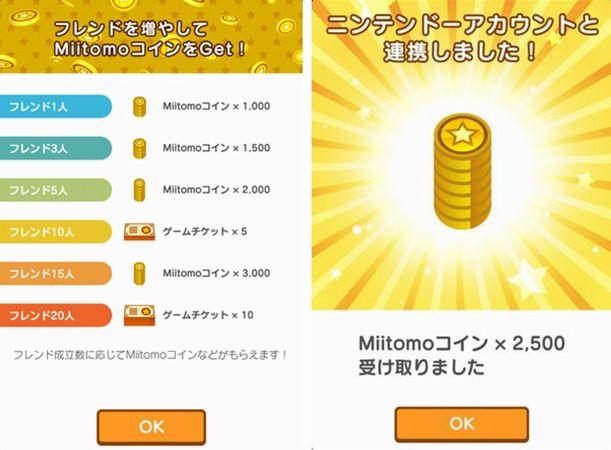Miitomo体験記3:コインがない!