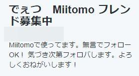 Miitomo体験記2: ぼっちな私はどうすれば……