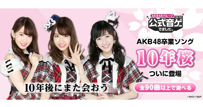 AKB48グループ公式音ゲー』に卒...