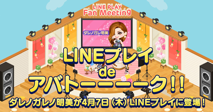 lineplay-ic