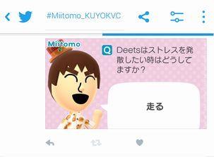 Miitomo体験記:Ver2.0アップデートが実装された新機能まとめ