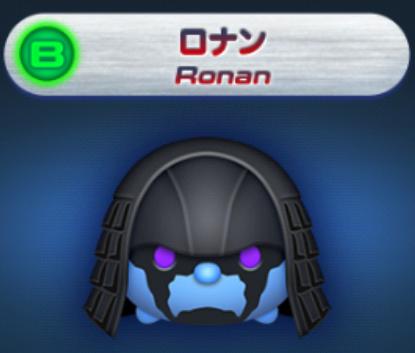 マーベル ツムツム【攻略】:ロナンの評価・スキル動画