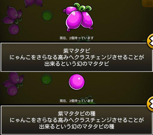 にゃんこ大戦争【攻略】: 火曜ステージ「進化の紫マタタビ」をお手軽編成で攻略