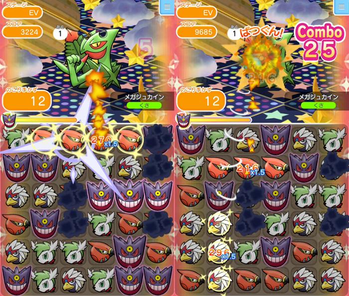 ポケとる スマホ版【攻略】: ランキングステージ「メガジュカイン」に挑戦