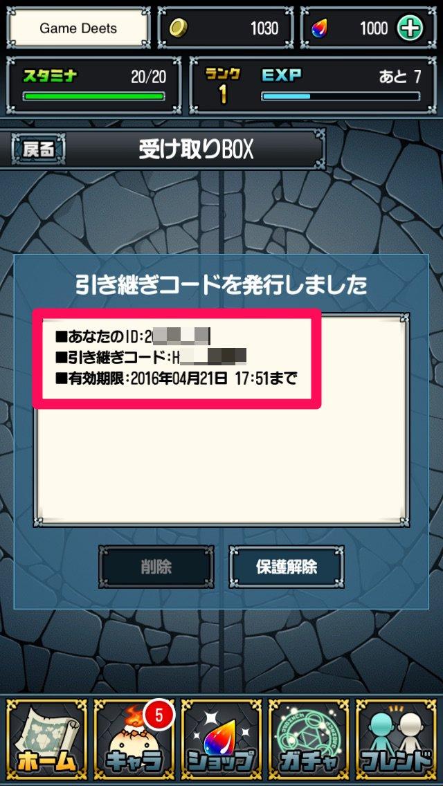 【スマホゲームデータ引き継ぎまとめ】ガルズモンズ