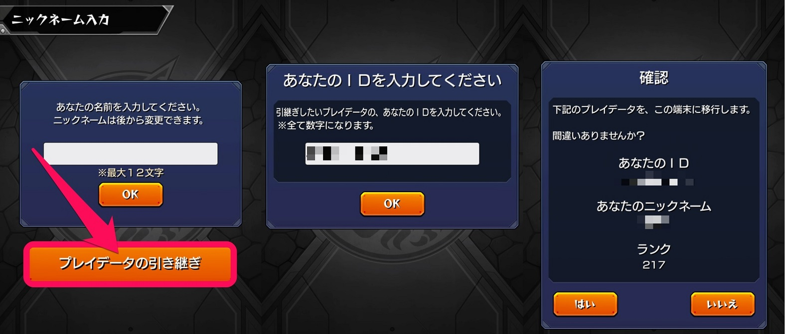 【スマホゲームデータ引き継ぎまとめ】モンスターストライク(モンスト)