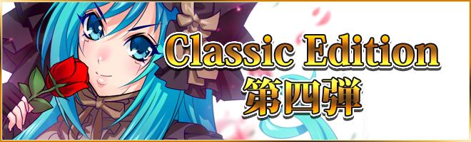 『憂国の大戦2』でClassic Edition第四弾が新登場!