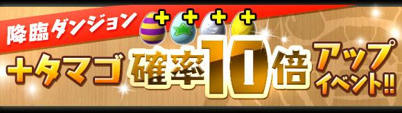 『パズル&ドラゴンズ』で国内4,100万DL突破記念イベントが4月15日にスタート!