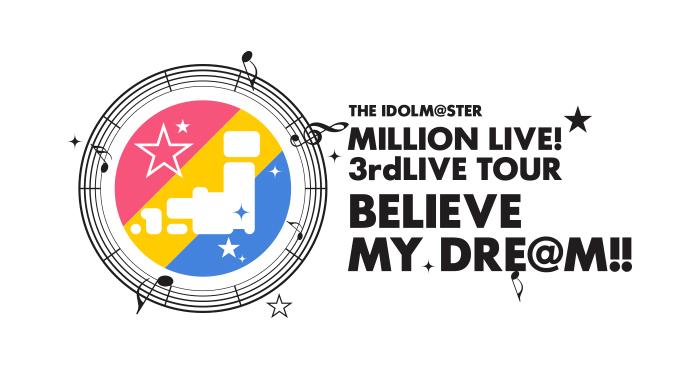 『アイドルマスター ミリオンライブ!』のフルメンバーが参加した「3rdLIVE TOUR」をレポート! 新展開の情報も