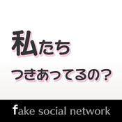 私たちつきあってるの? - Fake Social Network -