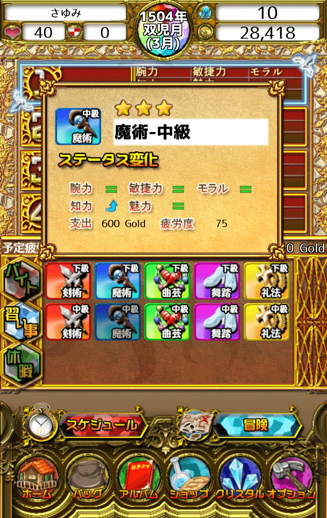 ポケットガール~魔王を狩るモノ~【ゲームレビュー】