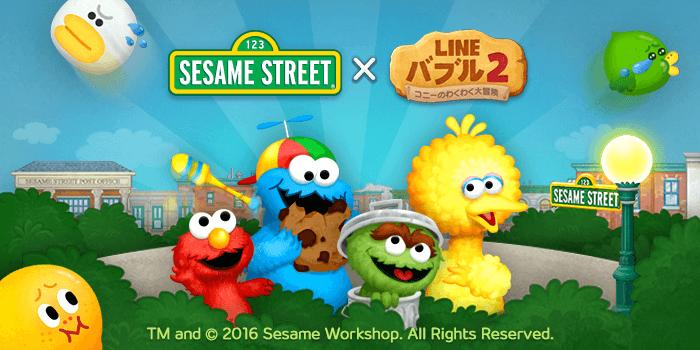 『LINE バブル2』にエルモやビッグバートが登場! 『セサミストリート』のコラボがスタート