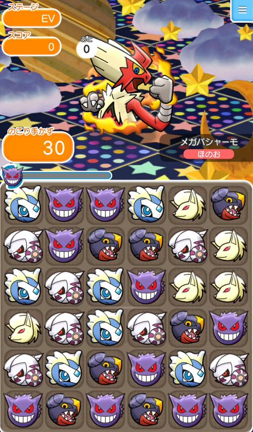 ポケとる スマホ版【攻略】: ランキングステージ「メガバシャーモ」に挑戦