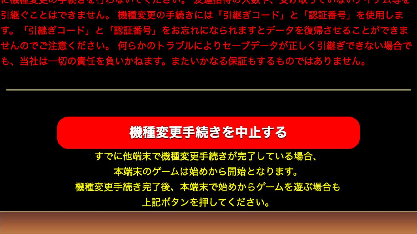 【スマホゲームデータ引き継ぎまとめ】にゃんこ大戦争