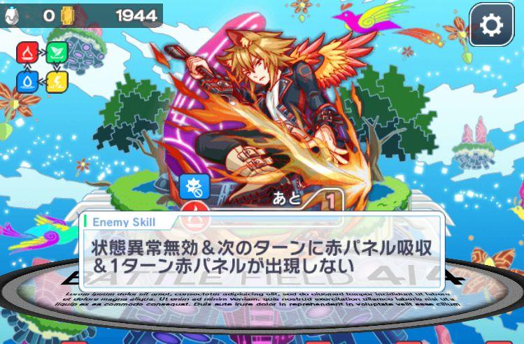 クラッシュフィーバー【攻略】: ウィザード級クエスト「フレイ襲来!」攻略