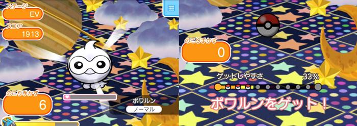 ポケとる スマホ版【攻略】: 日替わりステージ第6弾「ポワルン」に挑戦