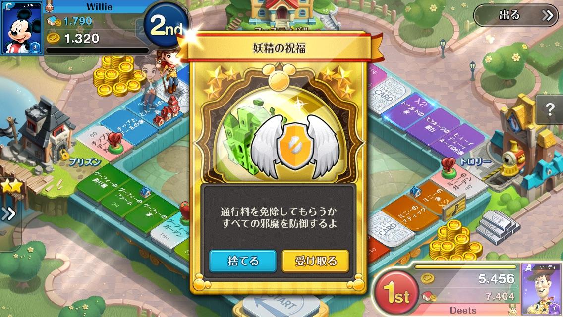 ディズニーマジカルダイス【ゲームレビュー】
