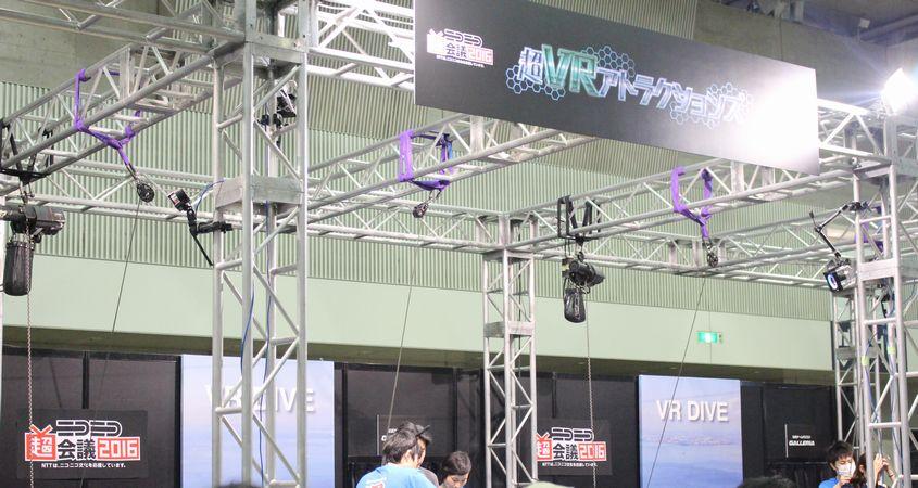 【ニコ超】「VR DIVE」で幕張メッセ上空からダイブ体験!(超VRアトラクションズ)