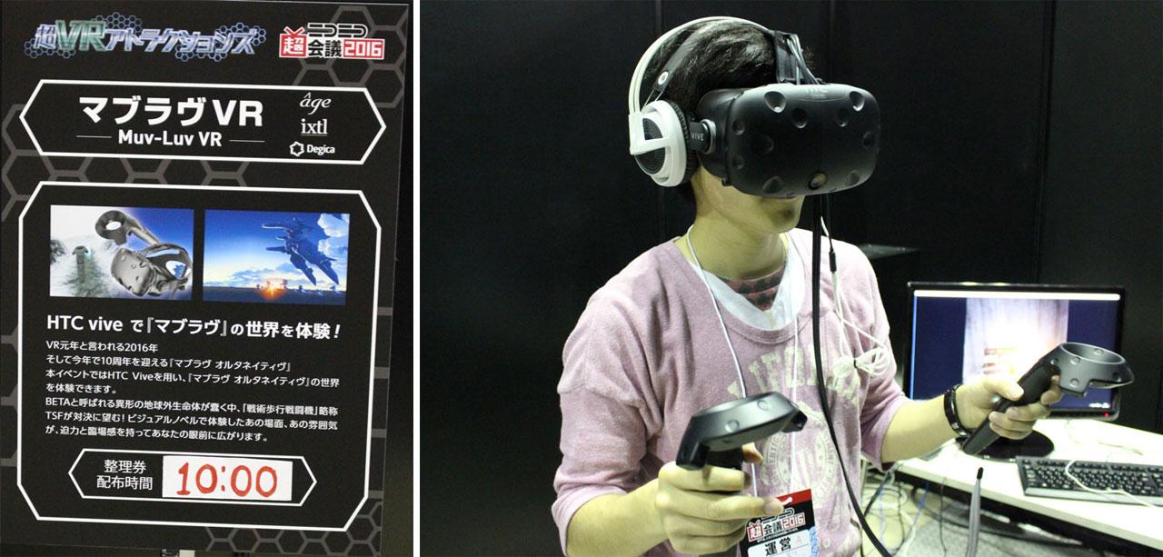 【ニコ超】VRで超高速戦闘を追体験など4タイトル一気レポート! (超VRアトラクションズ)