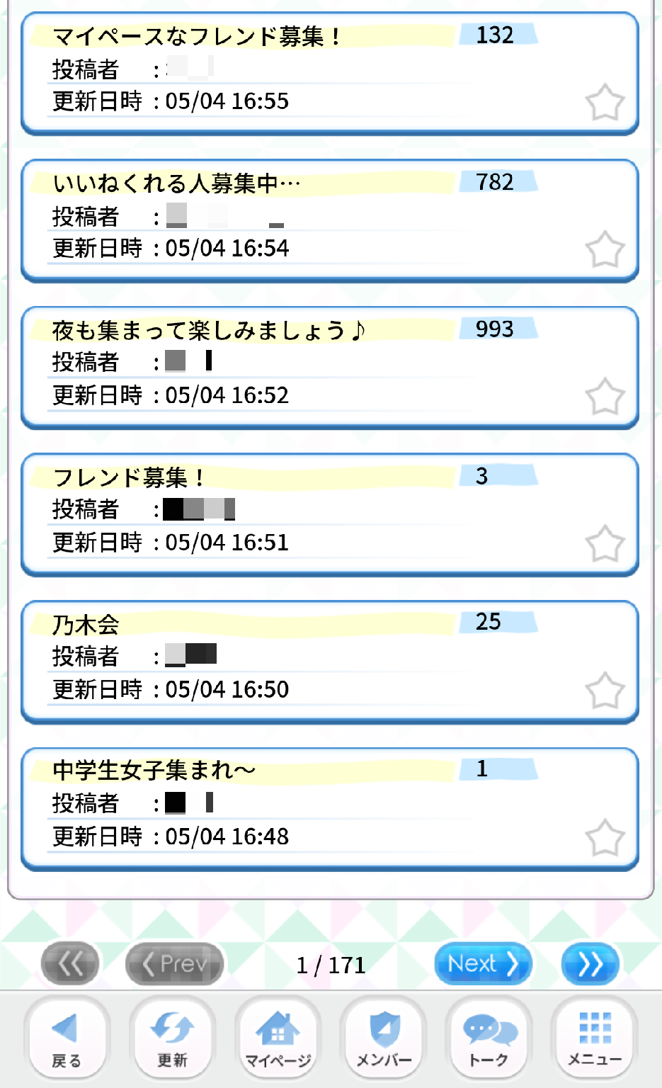 乃木恋【攻略】:効率的なチップの集め方とおすすめの使い道