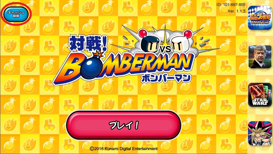 【スマホゲームデータ引き継ぎまとめ】対戦!ボンバーマン