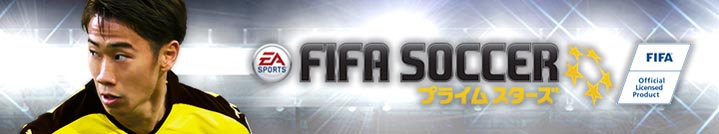 FIFAサッカー プライムスターズ