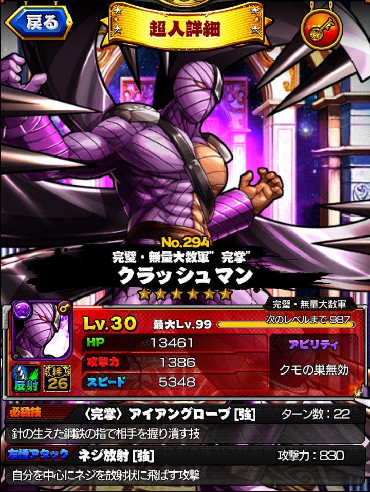 マッスルショット【攻略】: ギミックごとのおすすめ絆枠超人ガイド