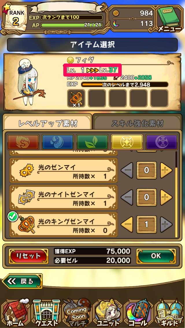 ラスピリ【攻略】: 最速でランク20に到達するランク上げのコツ ギルド結成するなら今!