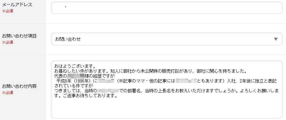 [黒川文雄のゲーム非武装地帯] 第12回: スマホコンテンツ会社の未公開株って?(後編)