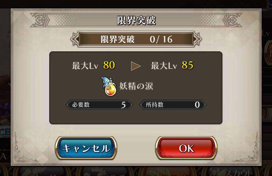 蒼空のリベラシオン【ゲームレビュー】