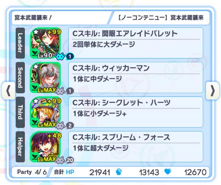 クラッシュフィーバー【攻略】: リニューアル版「宮本武蔵襲来!」ノーコン攻略