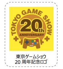 「東京ゲームショウ2016」のメインビジュアルが決定! 20周年の記念ロゴも登場