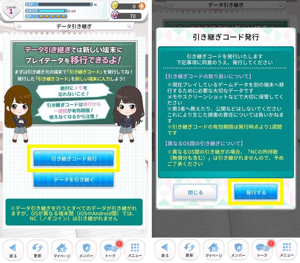 【スマホゲームデータ引き継ぎまとめ】乃木恋