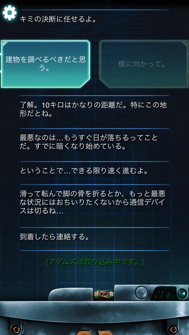 Lifeline:ホワイトアウト【ゲームレビュー】