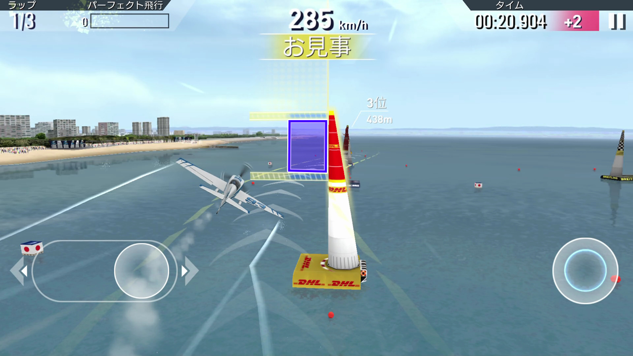 『Red Bull Air Race The Game』におけるフライトテクニックを解説! 千葉ステージでの勝利を目指せ
