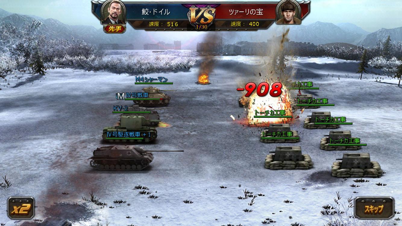 戦車 帝国