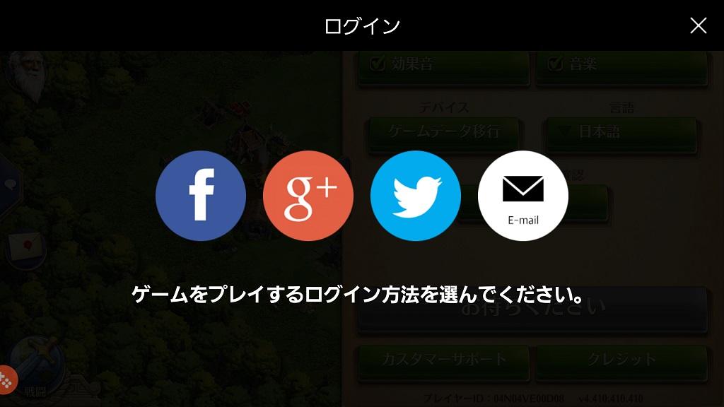 【スマホゲームデータ引き継ぎまとめ】ドミネーションズ