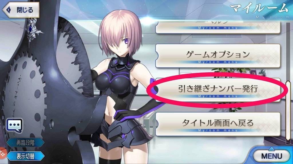 【スマホゲームデータ引き継ぎまとめ】Fate/Grand Order